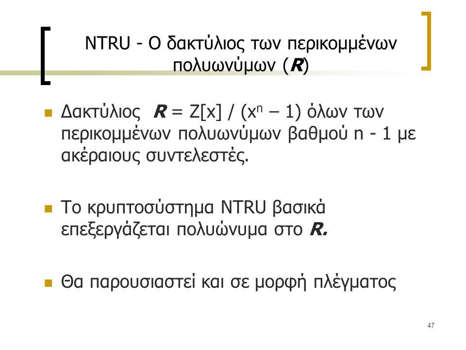 NTRU - O δακτύλιος των περικομμένων πολυωνύμων (R)