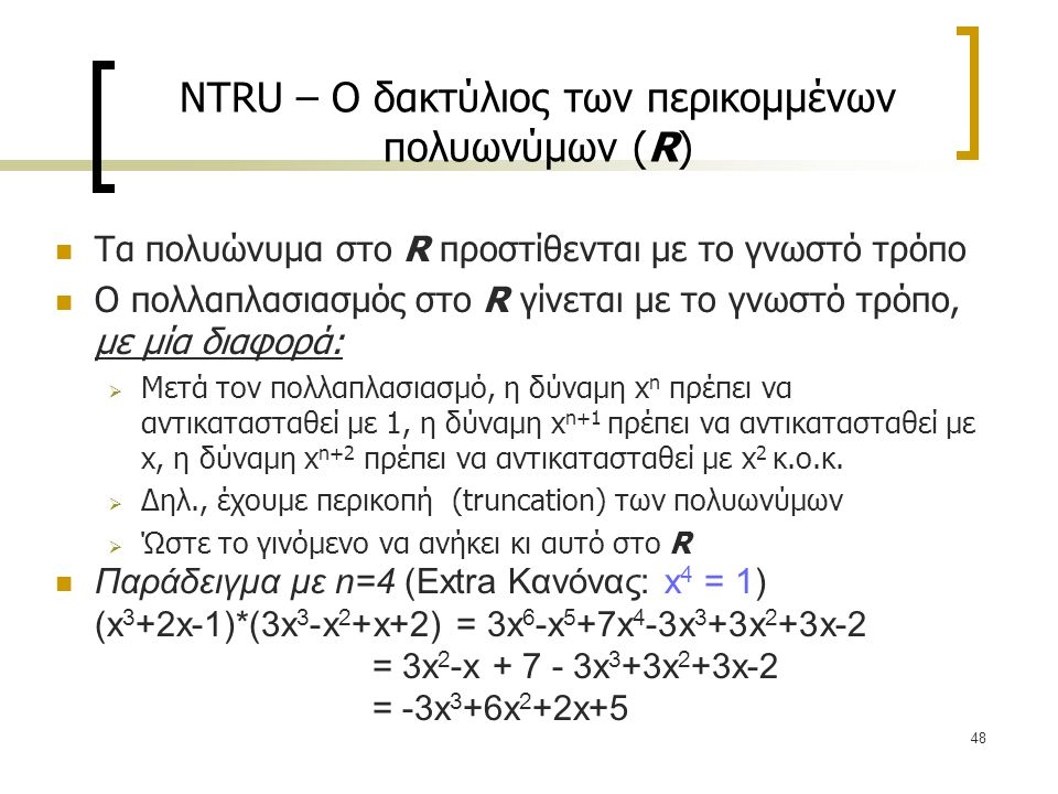 NTRU – O δακτύλιος των περικομμένων πολυωνύμων (R)