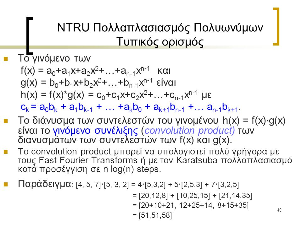 NTRU Πολλαπλασιασμός Πολυωνύμων Τυπικός ορισμός
