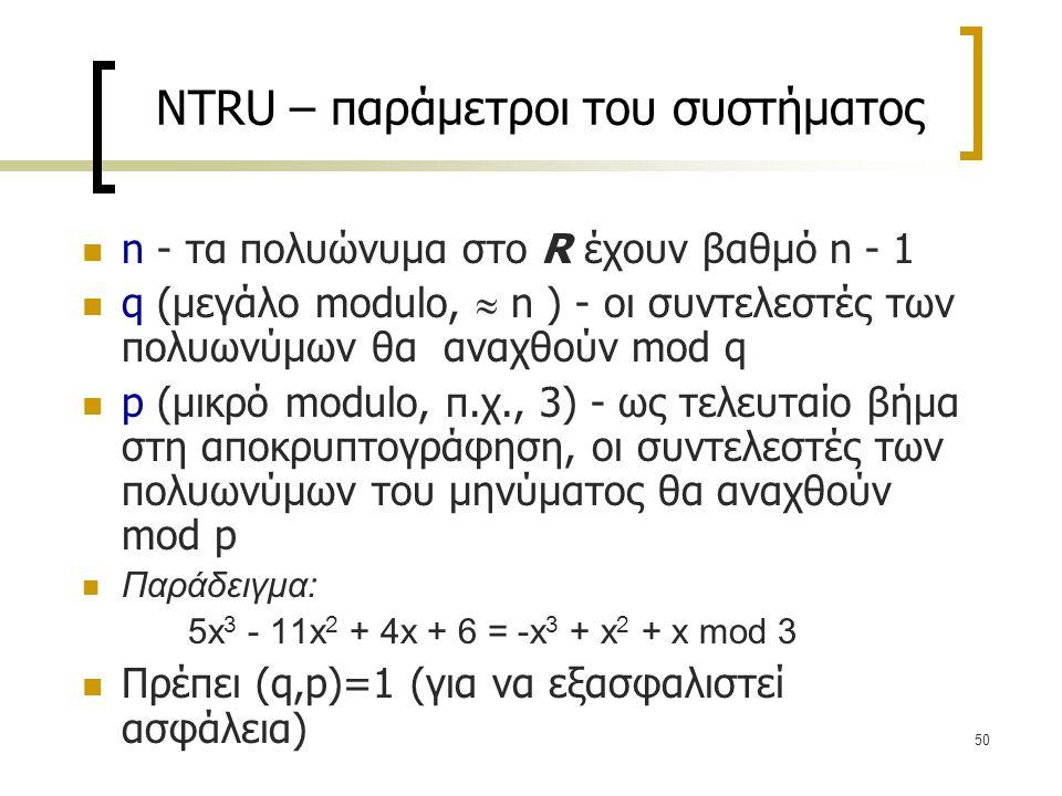NTRU – παράμετροι του συστήματος