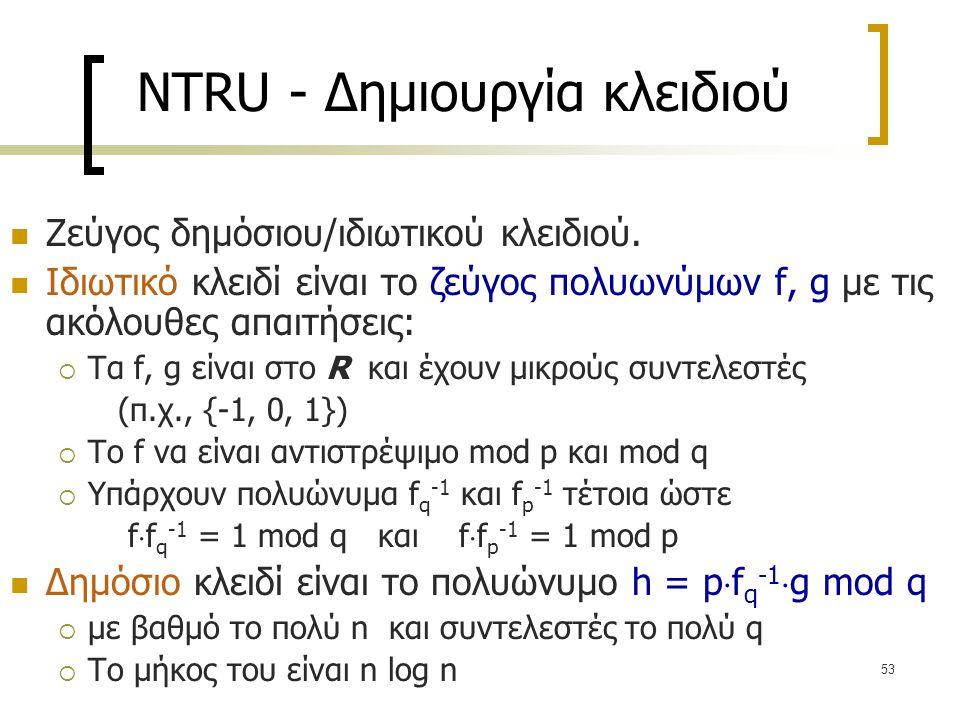 NTRU - Δημιουργία κλειδιού