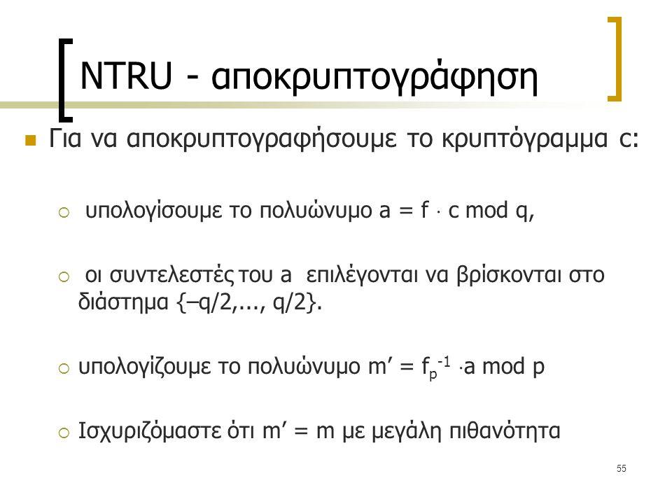 NTRU - αποκρυπτογράφηση