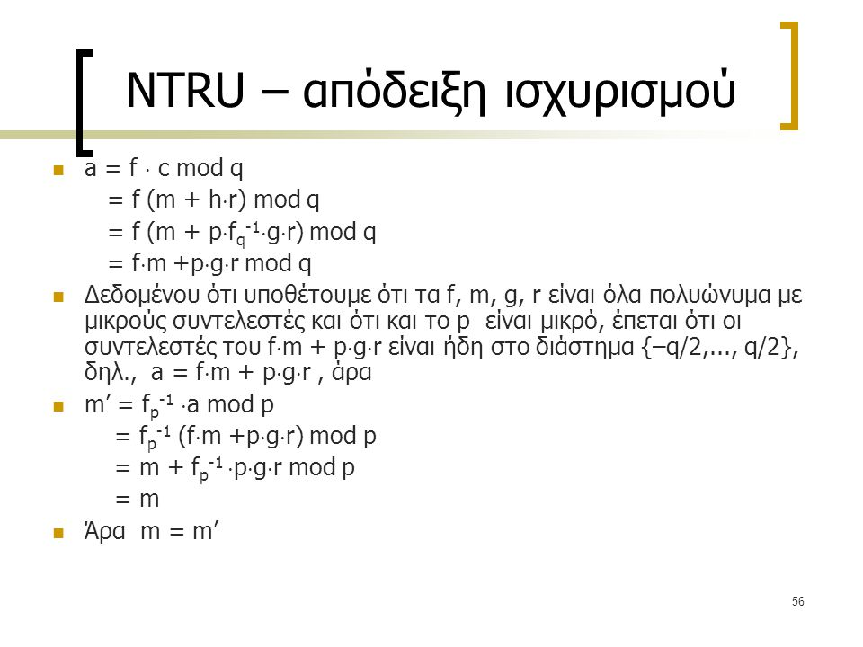 NTRU – απόδειξη ισχυρισμού