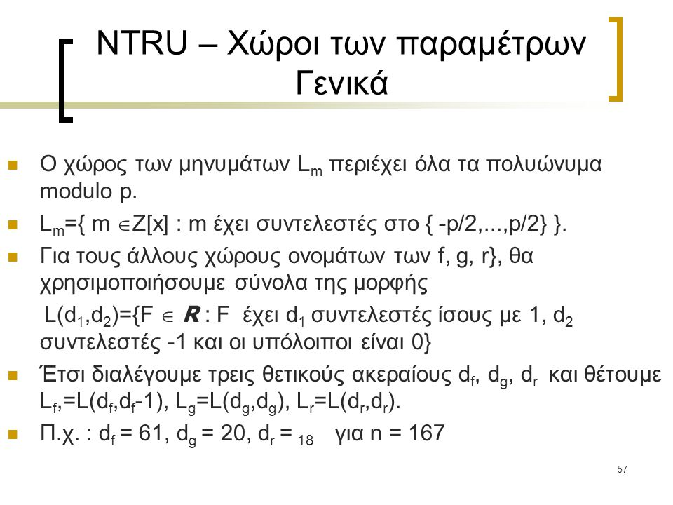 NTRU – Χώροι των παραμέτρων Γενικά