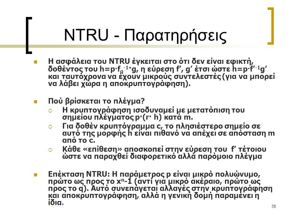 NTRU - Παρατηρήσεις