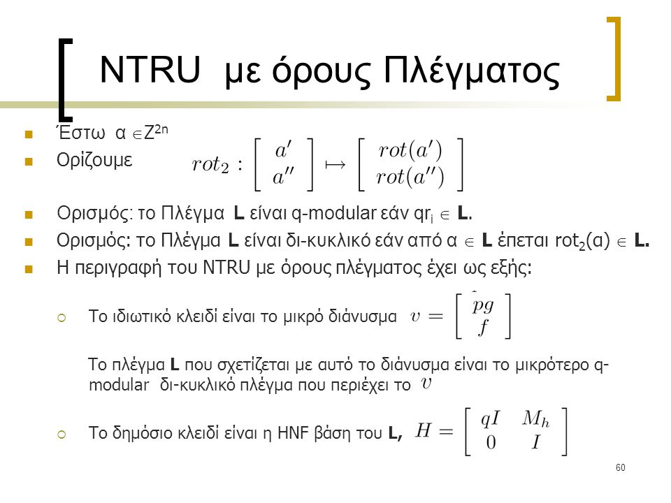 NTRU με όρους Πλέγματος