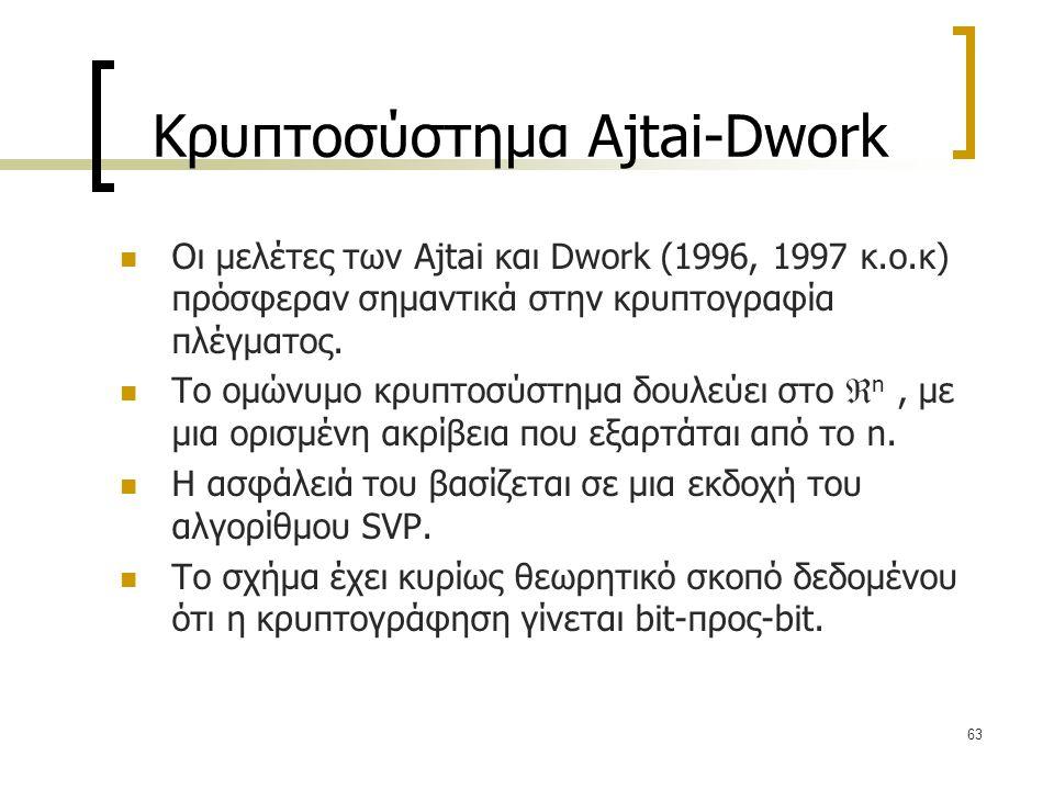 Κρυπτοσύστημα Ajtai-Dwork