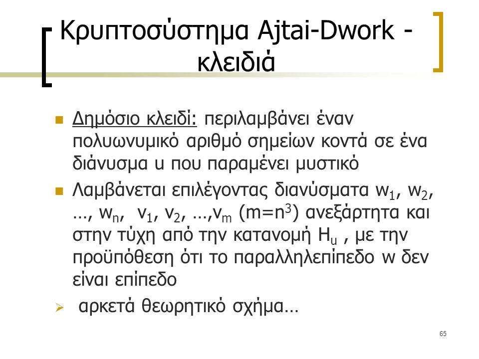 Κρυπτοσύστημα Ajtai-Dwork - κλειδιά