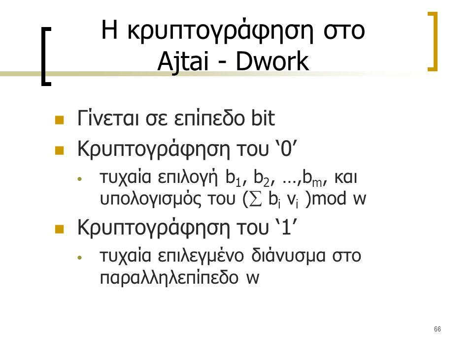 Η κρυπτογράφηση στο Ajtai - Dwork
