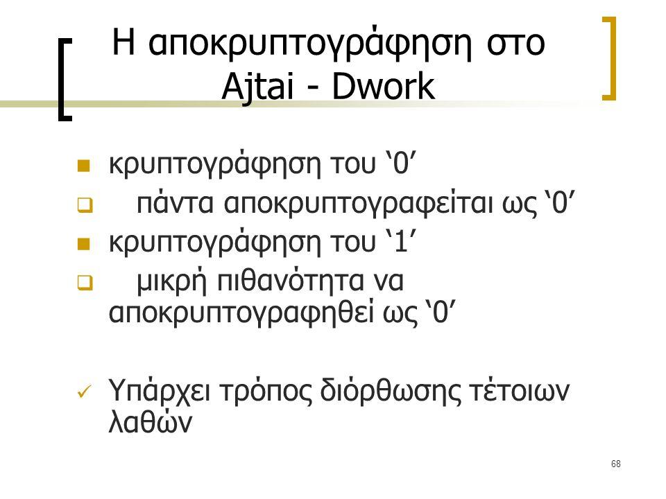 Η αποκρυπτογράφηση στο Ajtai - Dwork