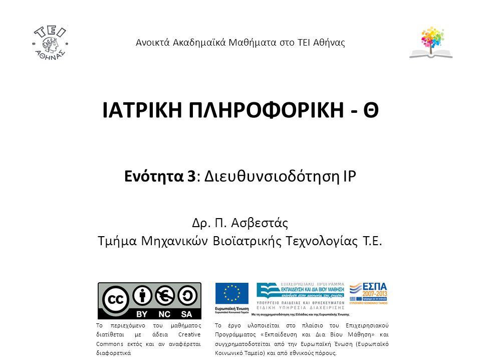 Διευθυνσιοδότηση IP (1 από 39)