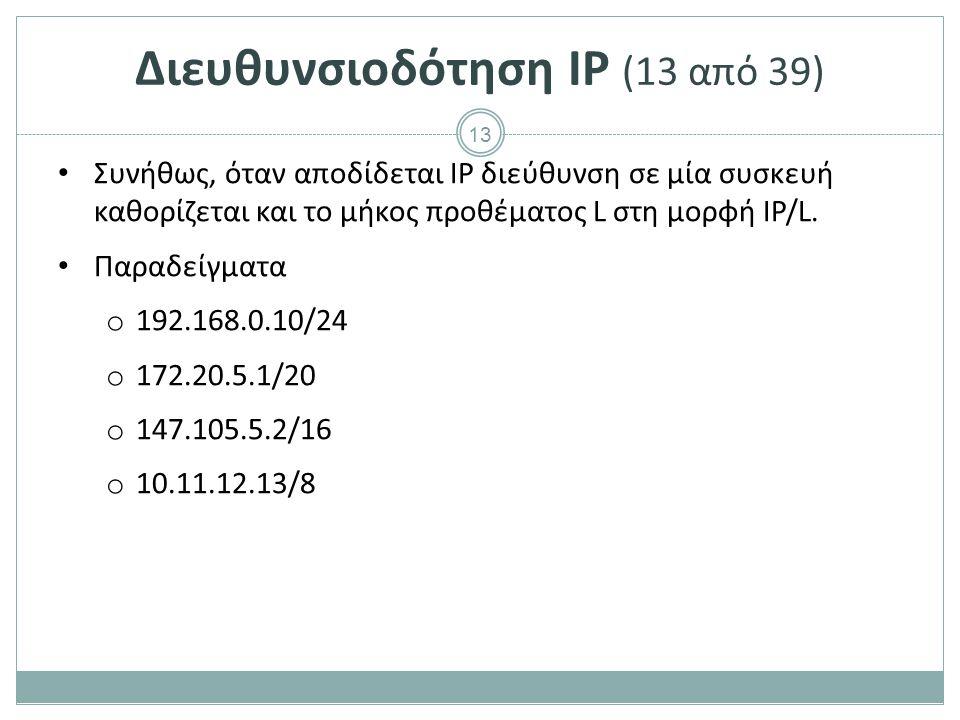 Διευθυνσιοδότηση IP (14 από 39)