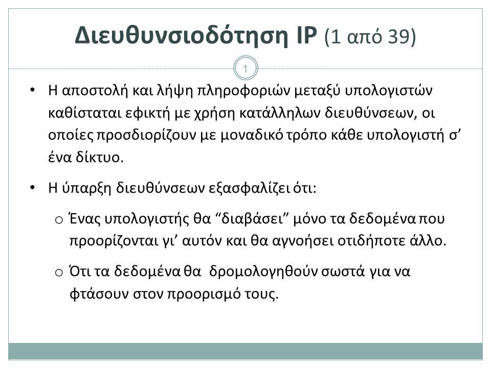 Διευθυνσιοδότηση IP (2 από 39)