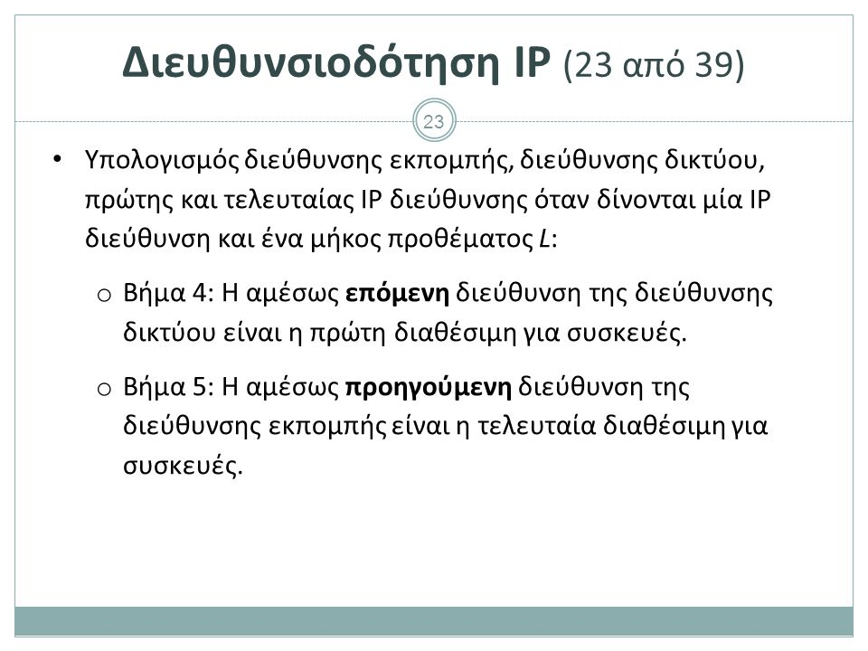 Διευθυνσιοδότηση IP (24 από 39)