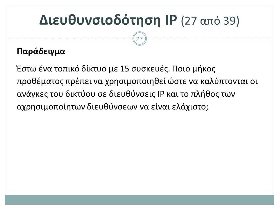 Διευθυνσιοδότηση IP (28 από 39)