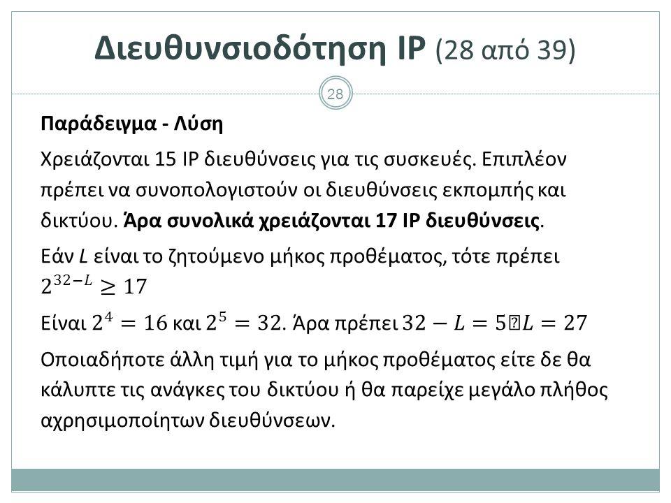 Διευθυνσιοδότηση IP (29 από 39)