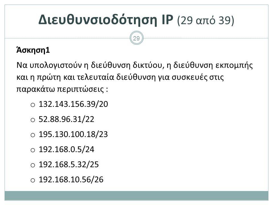 Διευθυνσιοδότηση IP (30 από 39)