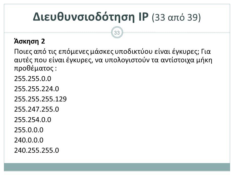 Διευθυνσιοδότηση IP (34 από 39)