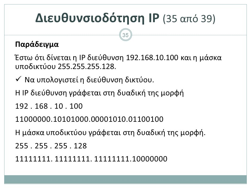 Διευθυνσιοδότηση IP (36 από 39)