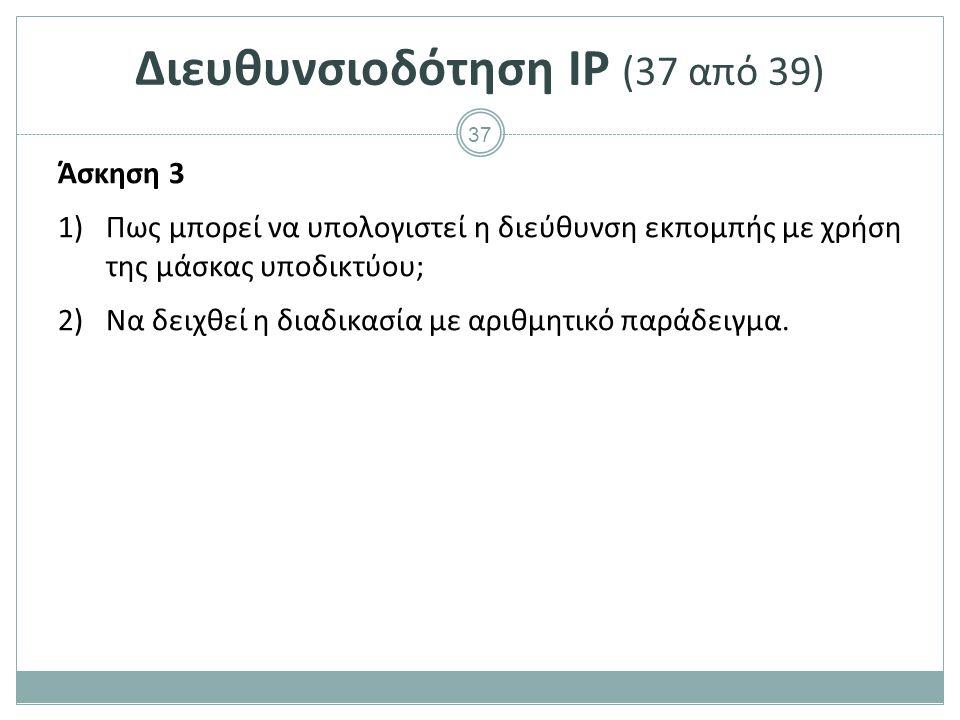 Διευθυνσιοδότηση IP (38 από 39)