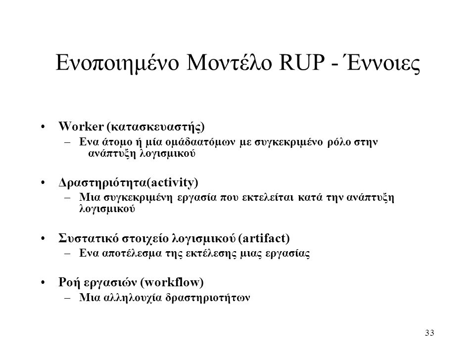 Ενοποιημένο Μοντέλο RUP - Έννοιες