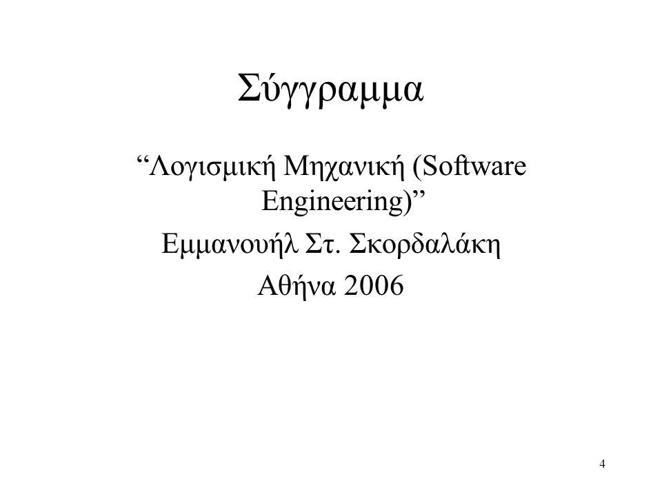 Σύγγραμμα Λογισμική Μηχανική (Software Engineering)