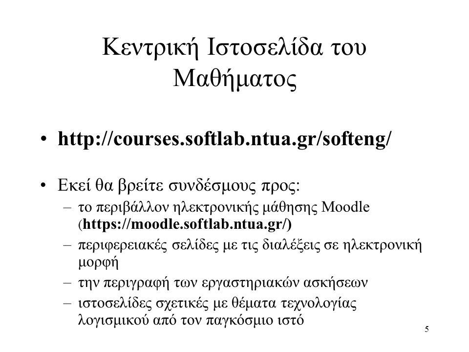 Κεντρική Ιστοσελίδα του Μαθήματος