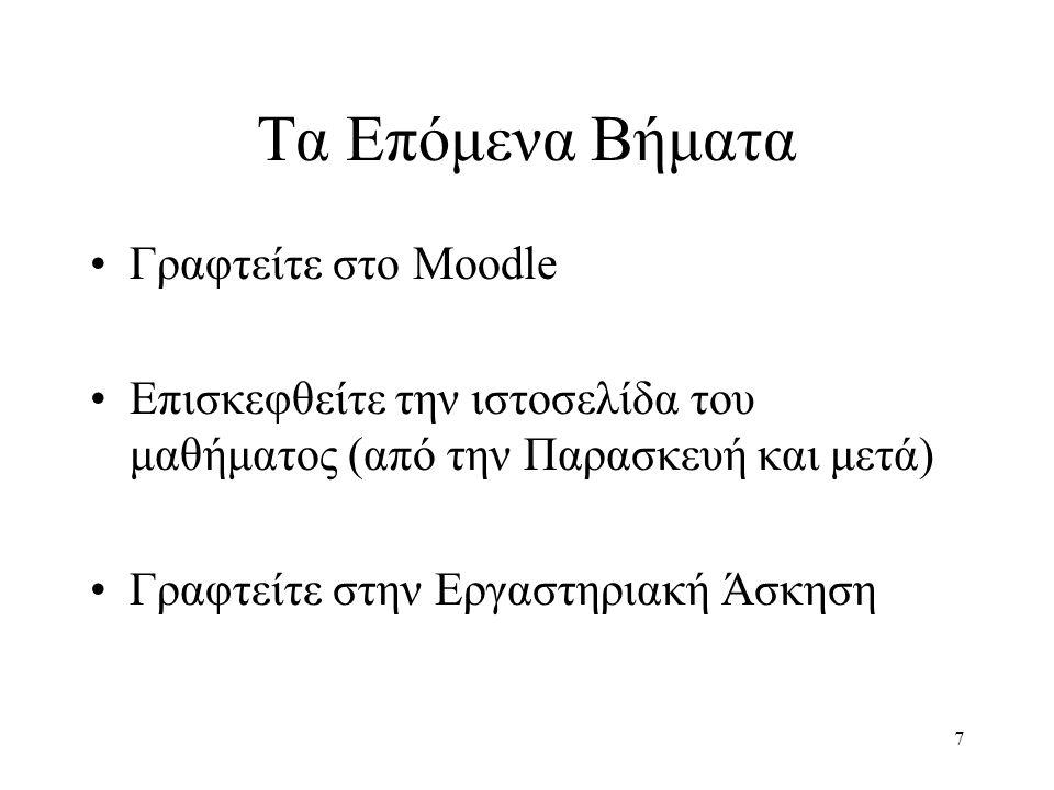 Τα Επόμενα Βήματα Γραφτείτε στο Moodle