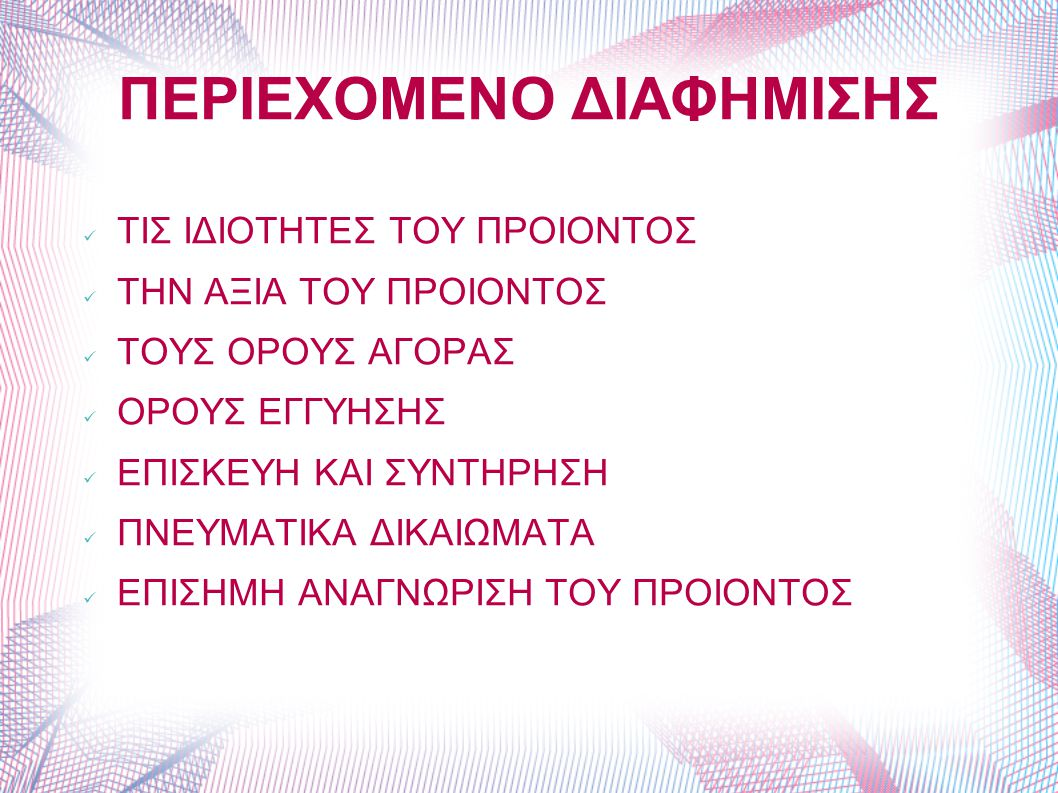 ΠΕΡΙΕΧΟΜΕΝΟ ΔΙΑΦΗΜΙΣΗΣ