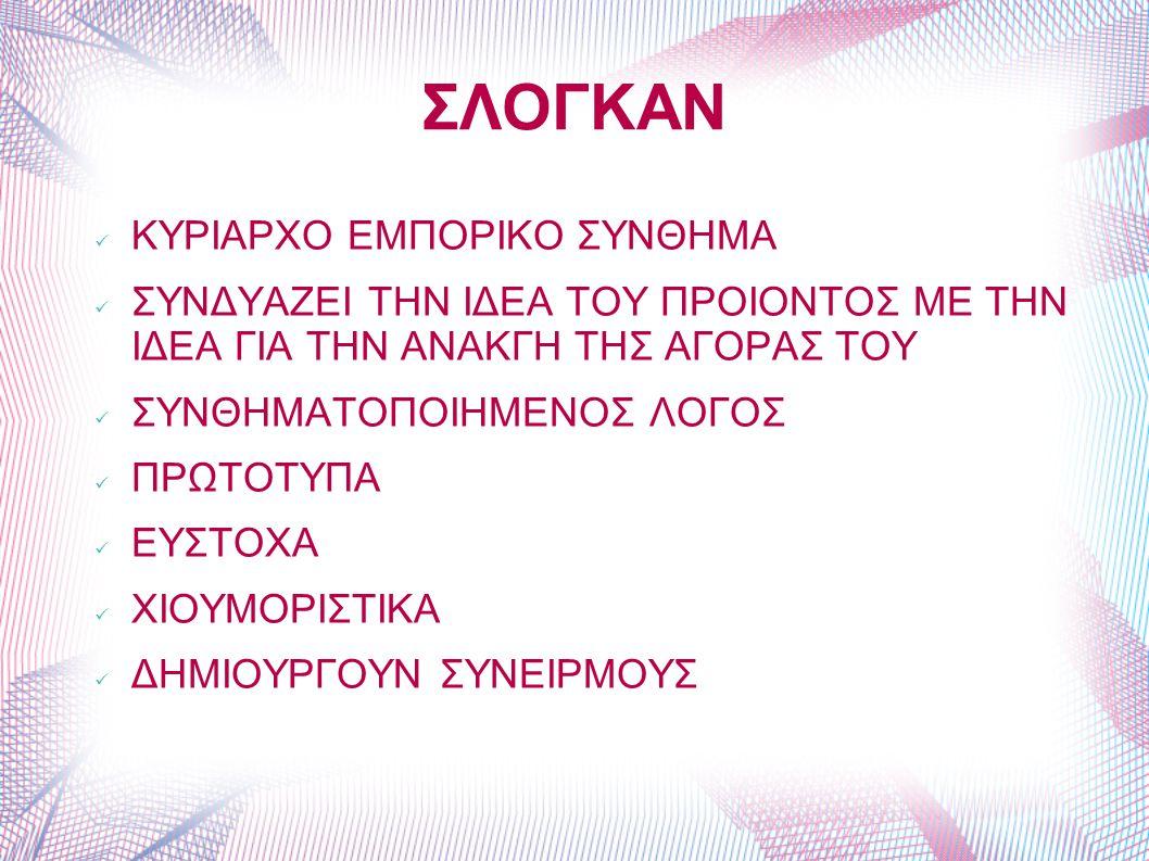 ΣΛΟΓΚΑΝ ΚΥΡΙΑΡΧΟ ΕΜΠΟΡΙΚΟ ΣΥΝΘΗΜΑ