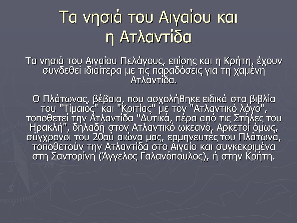 Τα νησιά του Αιγαίου και η Ατλαντίδα