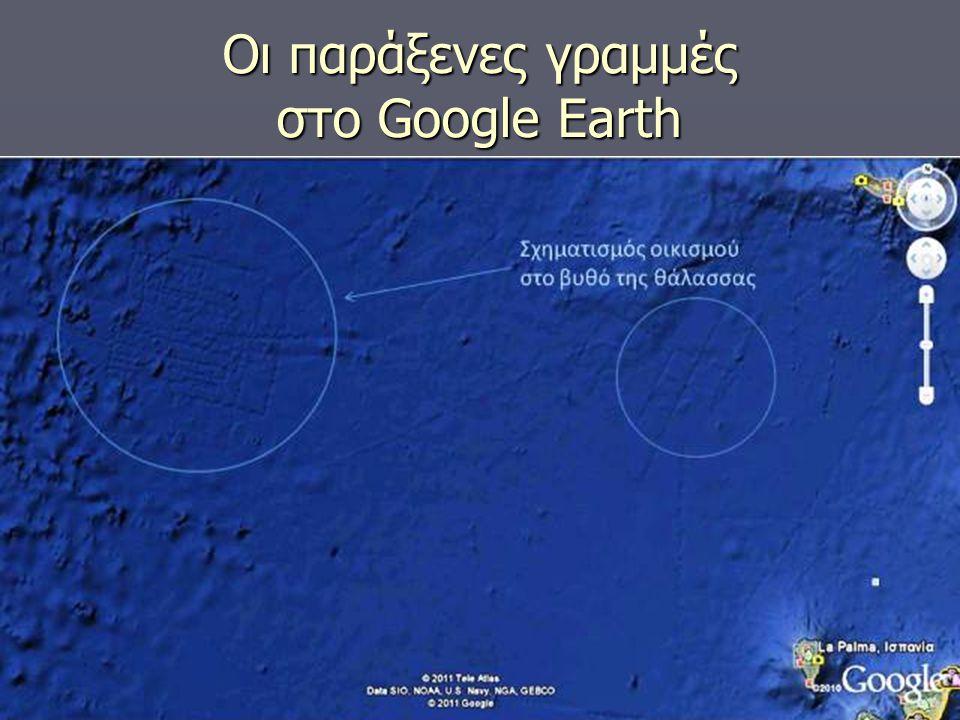Οι παράξενες γραμμές στο Google Earth