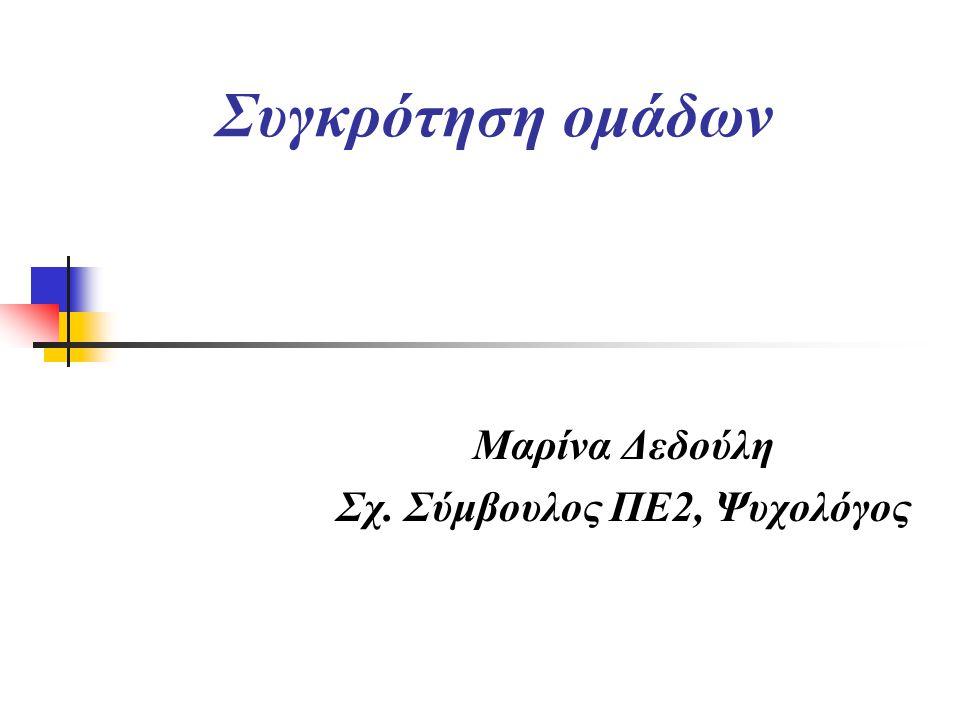 Μαρίνα Δεδούλη Σχ. Σύμβουλος ΠΕ2, Ψυχολόγος