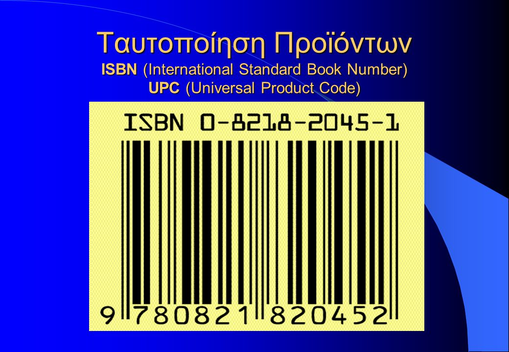 Ταυτοποίηση Προϊόντων ISBN (International Standard Book Number) UPC (Universal Product Code)