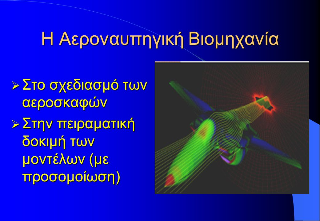 Η Αεροναυπηγική Βιομηχανία