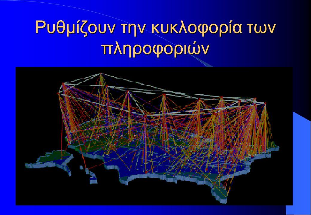 Ρυθμίζουν την κυκλοφορία των πληροφοριών