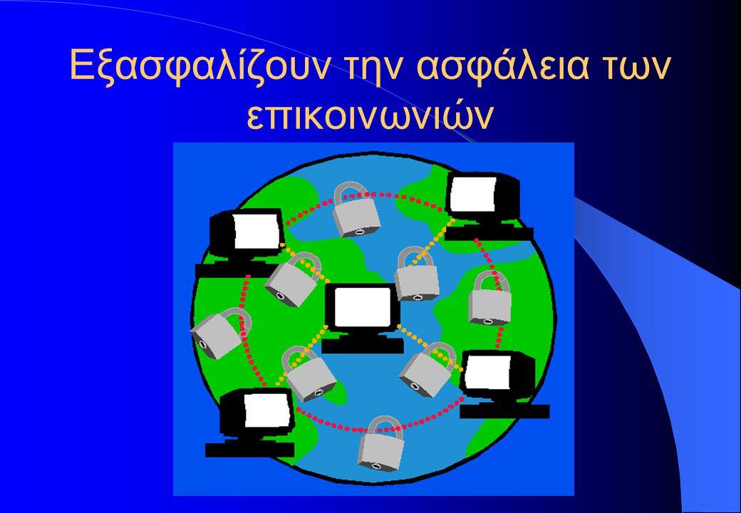 Εξασφαλίζουν την ασφάλεια των επικοινωνιών
