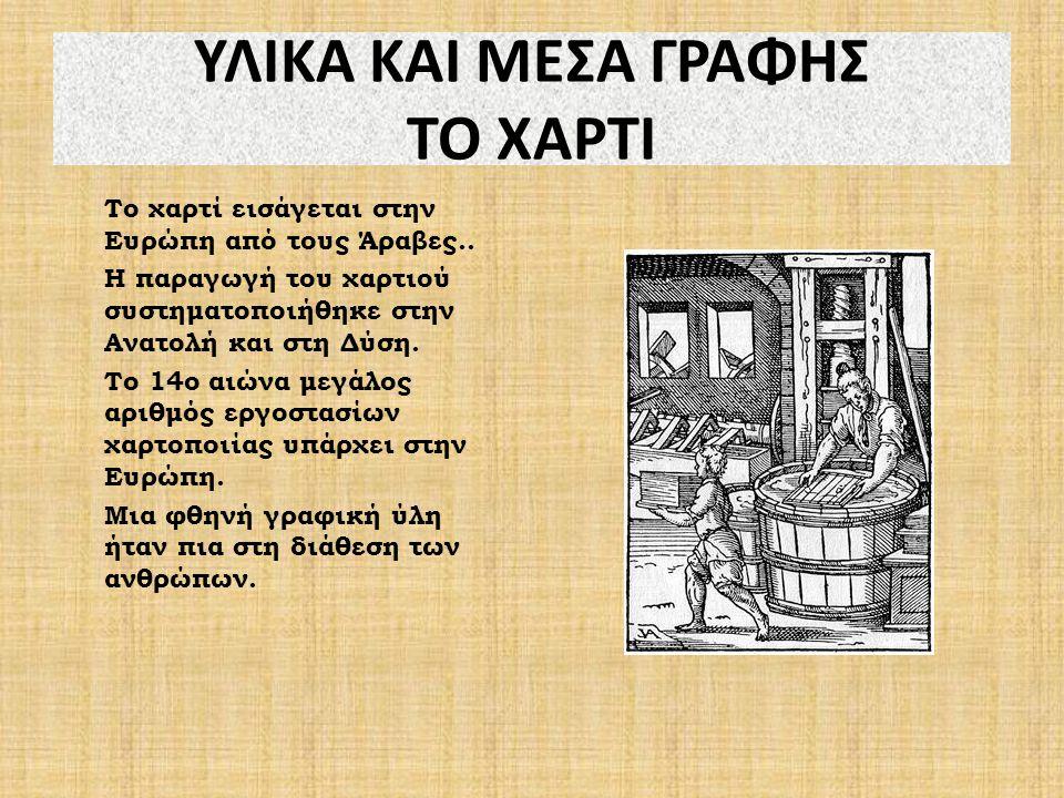 ΥΛΙΚΑ ΚΑΙ ΜΕΣΑ ΓΡΑΦΗΣ ΤΟ ΧΑΡΤΙ