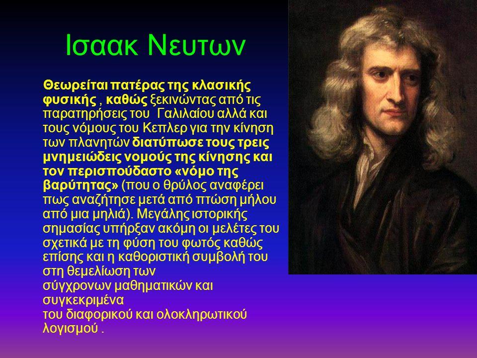 Ισαακ Νευτων