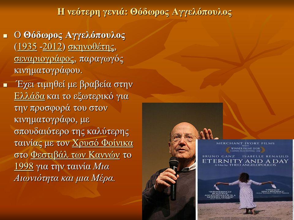 Η νεότερη γενιά: Θόδωρος Αγγελόπουλος