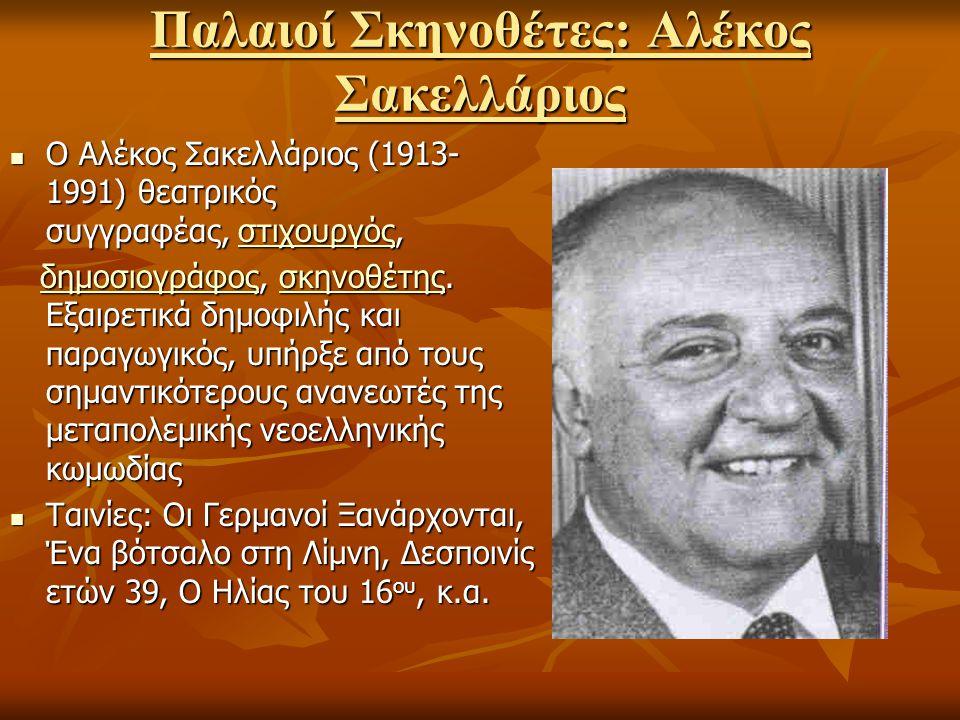 Παλαιοί Σκηνοθέτες: Αλέκος Σακελλάριος