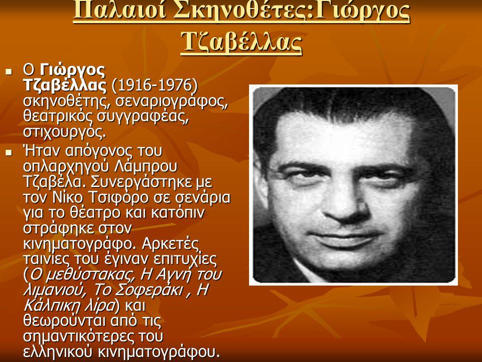 Παλαιοί Σκηνοθέτες:Γιώργος Τζαβέλλας