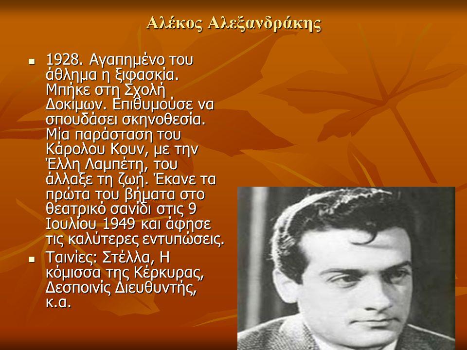 Αλέκος Αλεξανδράκης