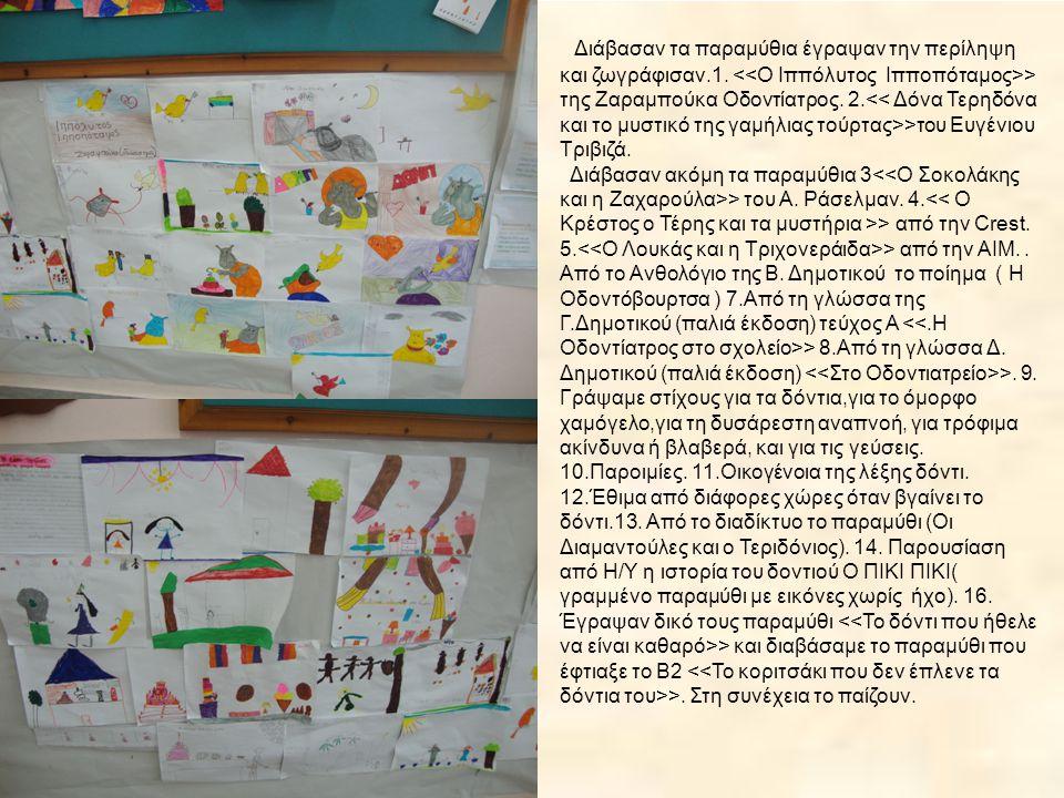 Διάβασαν τα παραμύθια έγραψαν την περίληψη και ζωγράφισαν. 1