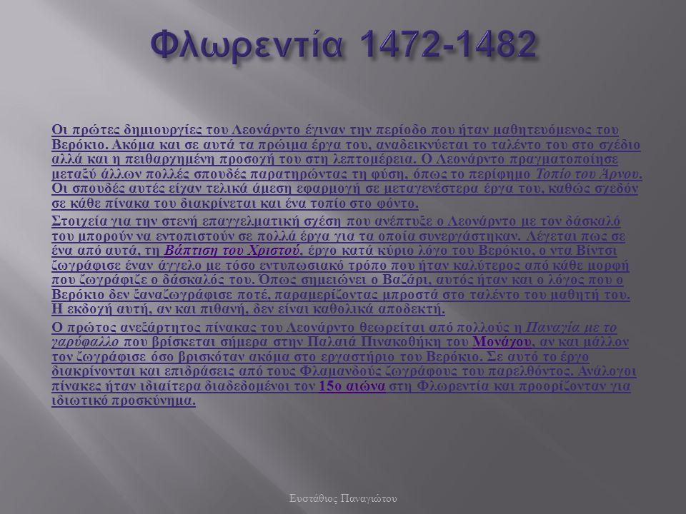 Φλωρεντία 1472-1482