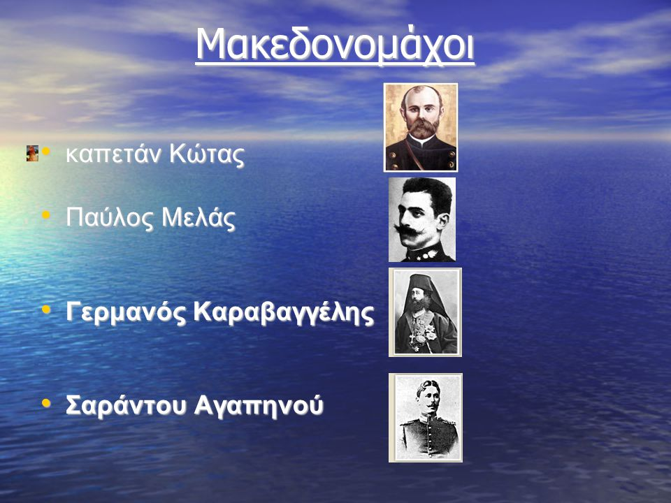 Μακεδονομάχοι καπετάν Kώτας Παύλος Mελάς Γερμανός Καραβαγγέλης
