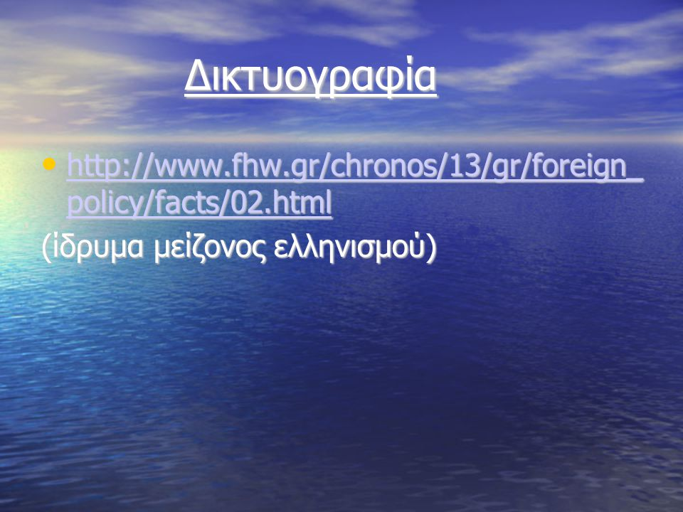 Δικτυογραφία http://www.fhw.gr/chronos/13/gr/foreign_ policy/facts/02.html.