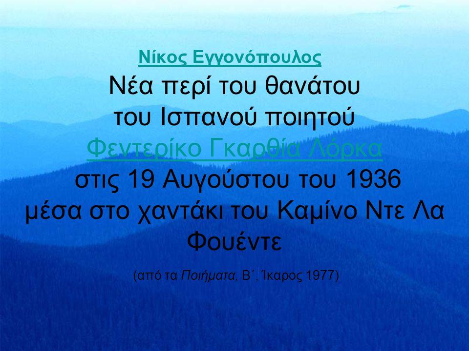 (από τα Ποιήματα, B΄, Ίκαρος 1977)
