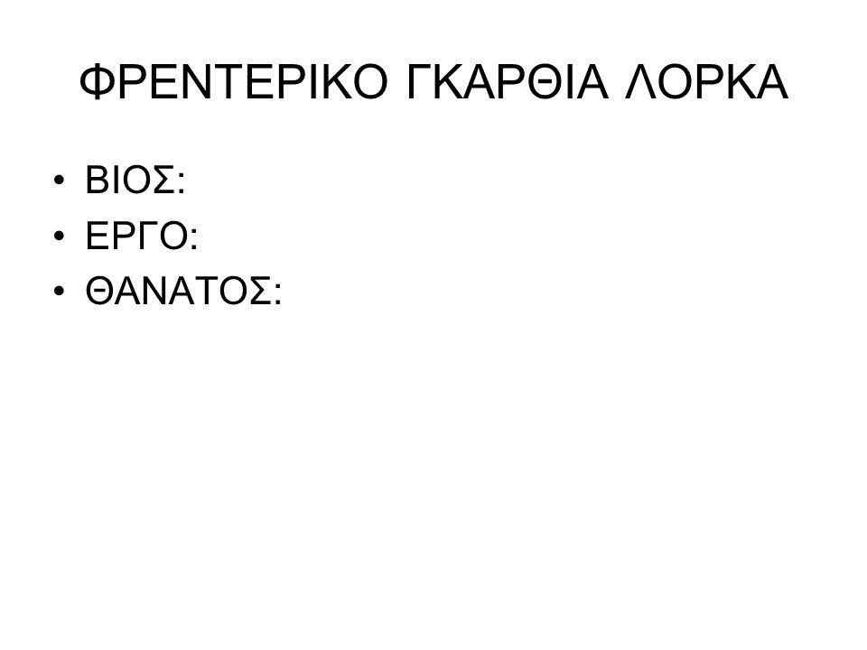 ΦΡΕΝΤΕΡΙΚΟ ΓΚΑΡΘΙΑ ΛΟΡΚΑ