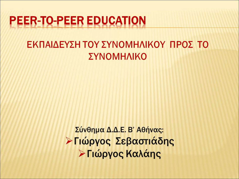 Peer-to-peer education